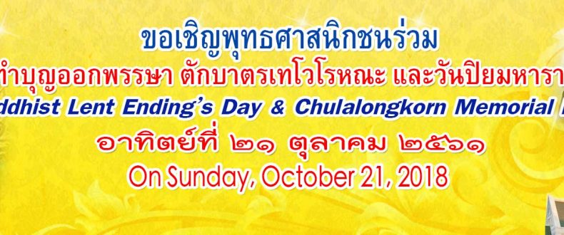 Chulalongkorn Day October 212018